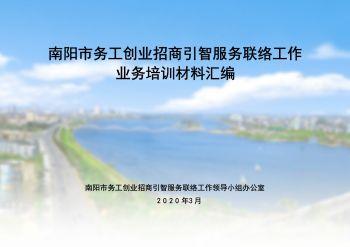 南阳市务工创业招商引智服务联络工作业务培训材料汇编 电子书制作软件