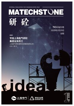研砼企业内刊第一期