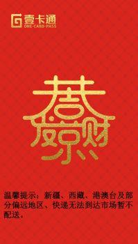壹卡通 恭喜发财 电子书制作软件