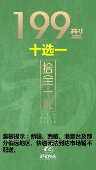 十礼199兑换礼册 电子书制作平台