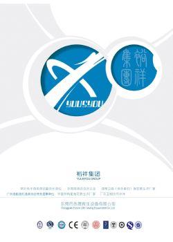 中国最好的救生衣——东莞永晟救生设备电子画册