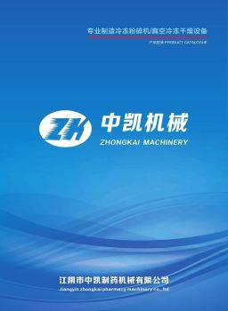 中凯 电子书制作平台