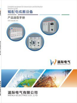 温际电气有限公司成套样本 电子书制作平台