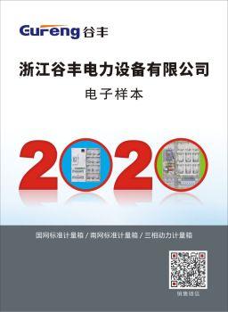 浙江谷丰电力设备有限公司,翻页电子画册刊物阅读发布
