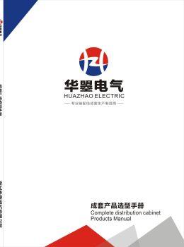 20浙江華曌電氣有限公司 成套樣本 電子書制作軟件
