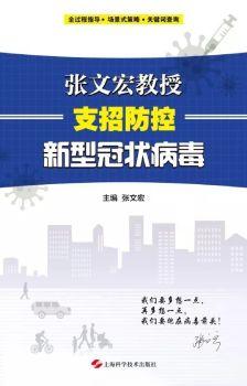 新冠状病毒手册——张宏文教授 电子书制作软件