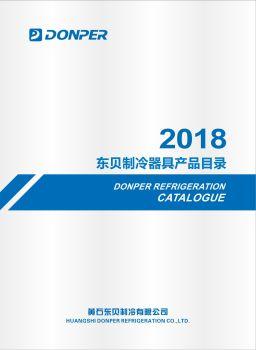 2018东贝制冷设备产品图册