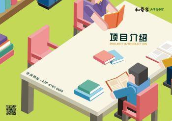 私塾家共享图书馆——项目介绍