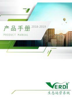 Verdi生态运营系统 产品手册