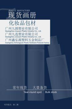 广州九圆塑业有限公司产品电子画册