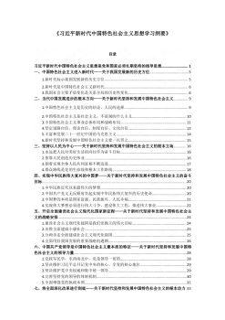 习近平新时代中国特色社会主义思想学习纲要电子书