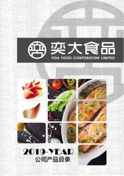 汕头市奕大食品有限公司目录表电子画册