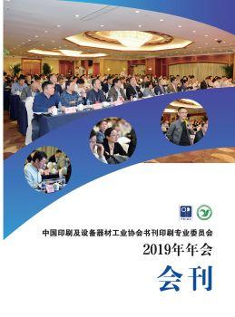 中国印刷及设备器材工业协会书刊印刷专业委员会2019年年会会刊 电子书制作软件