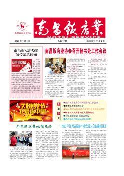 南昌饭店业彩版 第72期(2)电子杂志