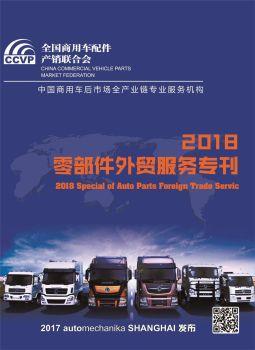2018中国商用车零部件外贸服务专刊电子刊物