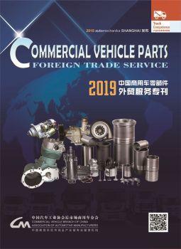 2019中国商用车零部件外贸服务专刊电子杂志