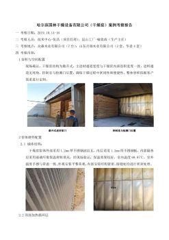 泰州二期干燥窑现场考察报告宣传画册