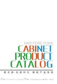 灏沣源产品型录 电子书制作软件