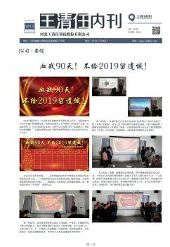 王清任股份10月刊 电子杂志制作平台