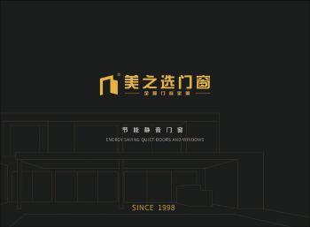 美之选门窗2021电子画册