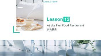 Lesson 12 At the Fast Food Restaurant 在快餐店电子刊物