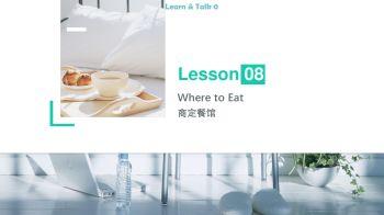 Lesson 8 Where to Eat 商定餐馆电子刊物
