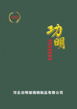 河北功明玻璃钢制品有限公司说明书电子画册