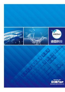 迪恩水处理产品介绍 电子书制作软件