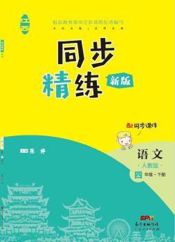 21春 同步精练 语文    四年级下册 电子书制作软件