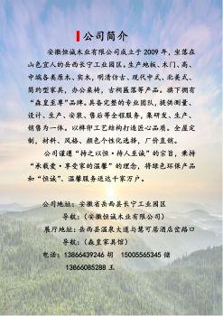 新中式仿古系列电子画册