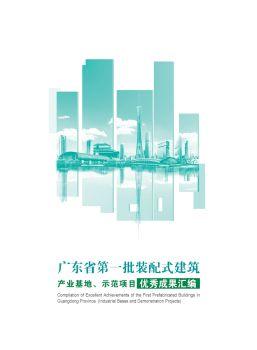 广东省第一批装配式建筑产业基地、示范项目优秀成果汇编-示范项目篇 12电子刊物