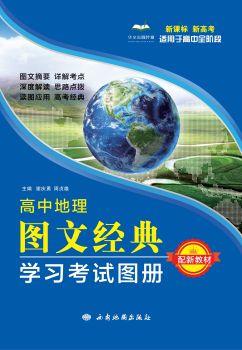 新教材版高中地理图文经典学习考试图册 电子书制作软件