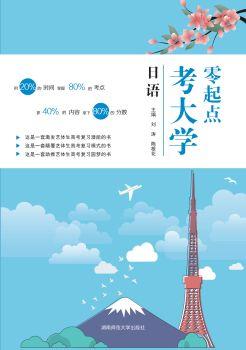 零起點考大學·日語 電子書制作軟件