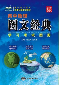 高中地理图文经典学习考试图册 电子书制作软件