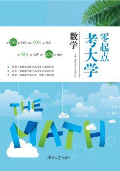 新高考版·零起點考大學·數學,數字書籍書刊閱讀發布