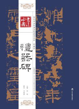 书法中国 历代书法经典法帖隶书系列 珍藏本 礼器碑宣传画册