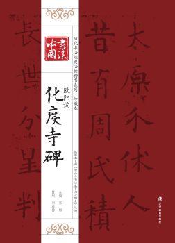 书法中国 历代书法经典法帖楷书系列 珍藏本 欧阳询化度寺碑电子宣传册