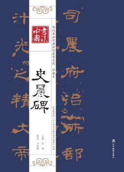 书法中国 历代书法经典法帖隶书系列 珍藏本 史晨碑电子刊物
