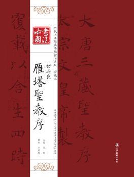 书法中国 历代书法经典法帖楷书系列 珍藏本 褚遂良雁塔圣教序电子画册