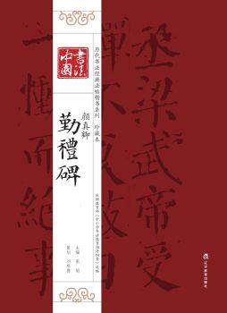 书法中国 历代书法经典法帖楷书系列 珍藏本 颜真卿勤礼碑电子杂志