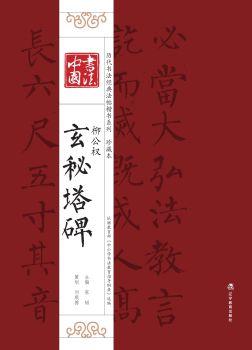 书法中国 历代书法经典法帖楷书系列 珍藏本 柳公权玄秘塔碑电子书