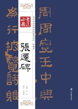 书法中国 历代书法经典法帖隶书系列 珍藏本 张迁碑电子宣传册