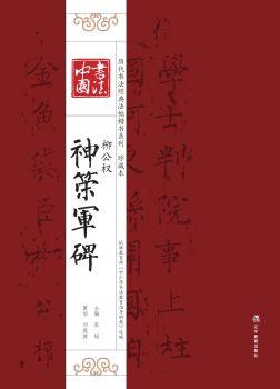 书法中国 历代书法经典法帖楷书系列 珍藏本 柳公权神策军碑电子杂志
