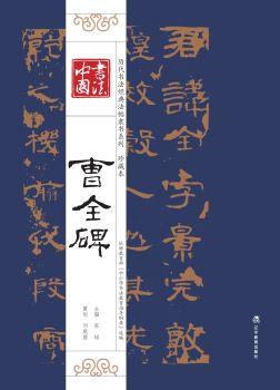 书法中国 历代书法经典法帖隶书系列 珍藏本 曹全碑电子刊物