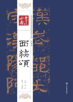 书法中国 历代书法经典法帖隶书系列 珍藏本 西狭颂宣传画册