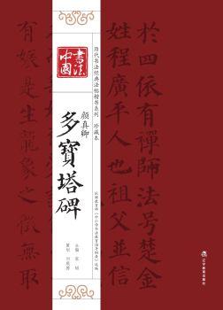 书法中国 历代书法经典法帖楷书系列 珍藏本 颜真卿多宝塔碑电子杂志