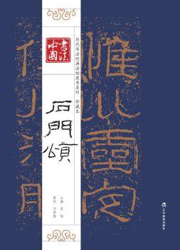 书法中国 历代书法经典法帖隶书系列 珍藏本 石门颂电子画册