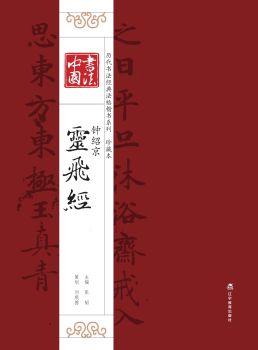 书法中国 历代书法经典法帖楷书系列 珍藏本 钟绍京灵飞经电子书