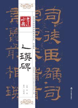 书法中国 历代书法经典法帖隶书系列 珍藏本 乙瑛碑电子书