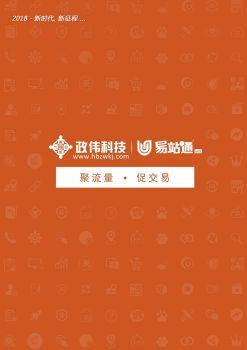 政伟科技官方宣传画册